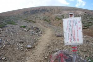 阿寒湖畔コース火口周辺から500mの看板(2017年9月)