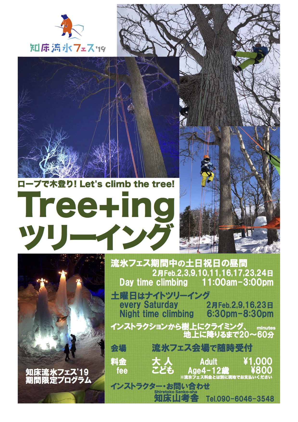 TREEING19